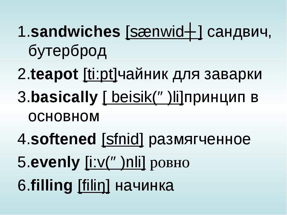 1.sandwiches [sænwidʒ ] сандвич, бутерброд 2.teapot [ti:pכt]чайник для заварк...