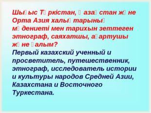 Шығыс Түркістан, Қазақстан және Орта Азия халықтарының мәдениеті мен тарихын
