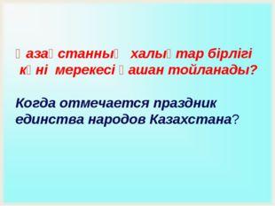 Қазақстанның халықтар бірлігі күні мерекесі қашан тойланады? Когда отмечается