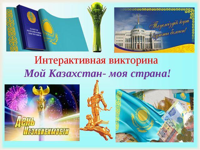 Интерактивная викторина Мой Казахстан- моя страна!