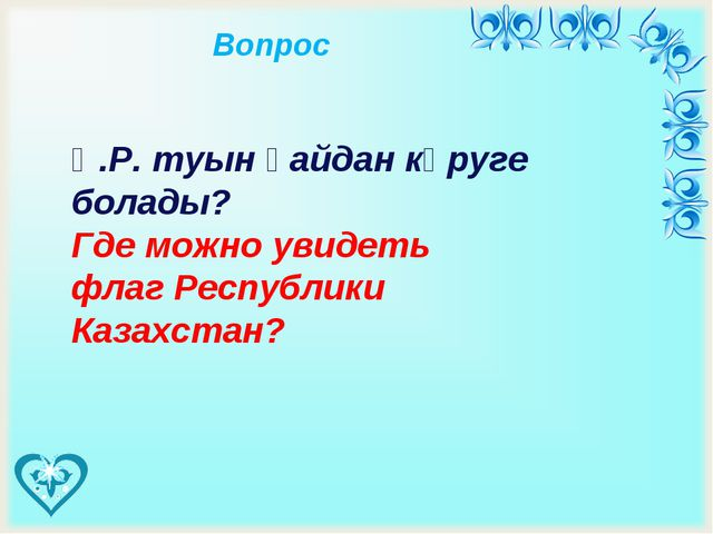 Вопрос Қ.Р. туын қайдан көруге болады? Где можно увидеть флаг Республики Каза...