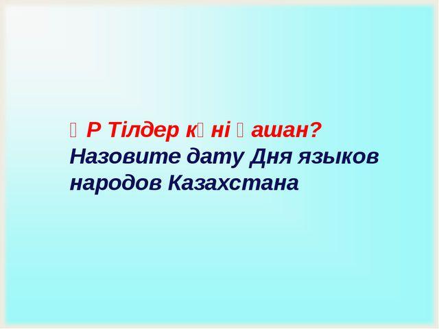ҚР Тілдер күні қашан? Назовите дату Дня языков народов Казахстана