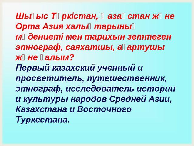 Шығыс Түркістан, Қазақстан және Орта Азия халықтарының мәдениеті мен тарихын...