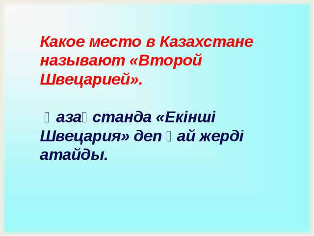 Какое место в Казахстане называют «Второй Швецарией». Қазақстанда «Екінші Шв...