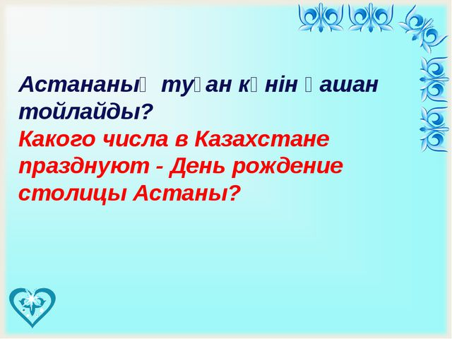 Астананың туған күнін қашан тойлайды? Какого числа в Казахстане празднуют -...