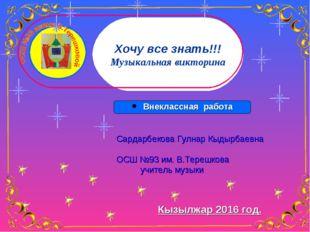 * Кызылжар 2016 год. Хочу все знать!!! Музыкальная викторина Сардарбекова Гул