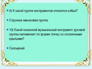 9) К какой группе инструментов относится кобыз? Струнная смычковая группа. 1