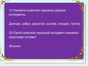 * 11) Назовите казахские народные ударные инструменты. Дангыра, дабыл, дауылп
