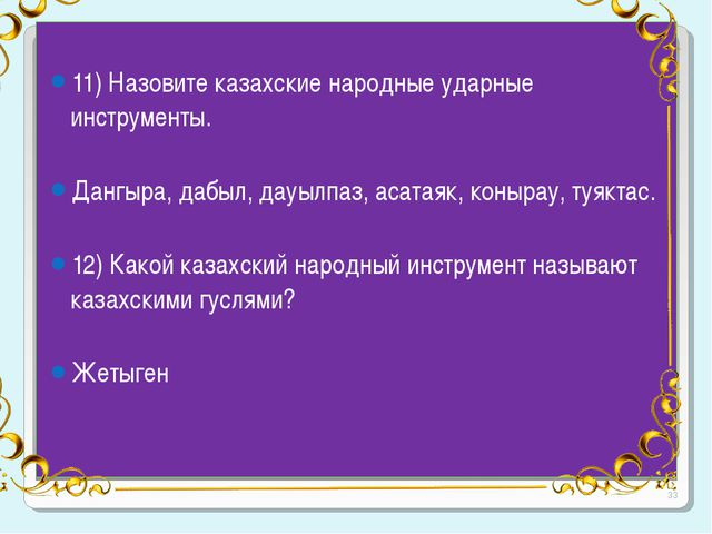 * 11) Назовите казахские народные ударные инструменты. Дангыра, дабыл, дауылп...