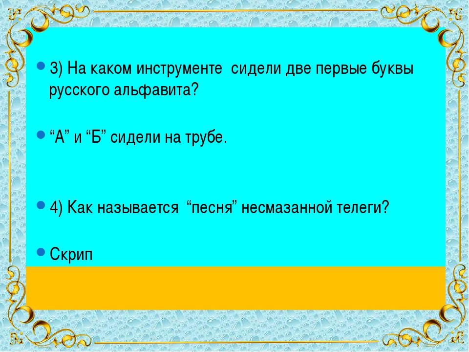 """3) На каком инструменте сидели две первые буквы русского альфавита? """"А"""" и """"Б..."""