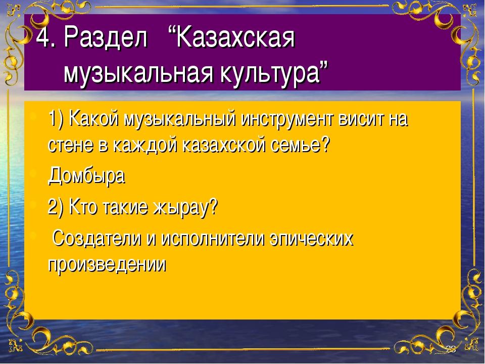 """4. Раздел """"Казахская музыкальная культура"""" 1) Какой музыкальный инструмент в..."""