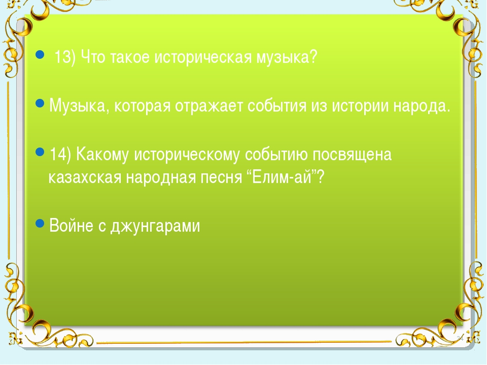 средство для музыку на казахском языке болтается