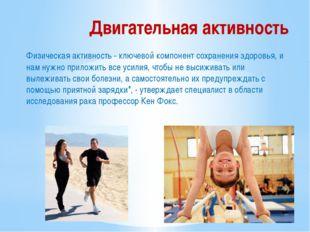 Двигательная активность Физическая активность - ключевой компонент сохранения