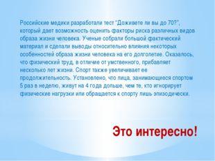 """Это интересно! Российские медики разработали тест """"Доживете ли вы до 70?"""", ко"""