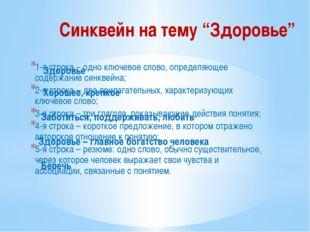 """Синквейн на тему """"Здоровье"""" 1-я строка – одно ключевое слово, определяющее со"""