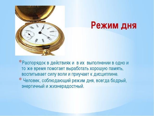 Режим дня Распорядок в действиях и в их выполнении в одно и то же время помог...