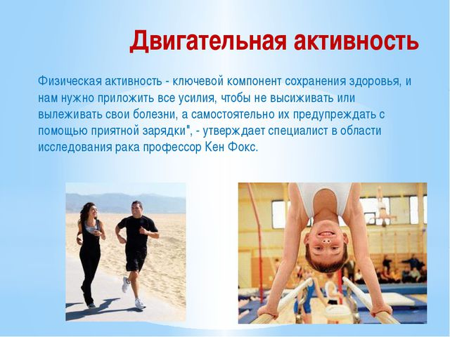 Двигательная активность Физическая активность - ключевой компонент сохранения...