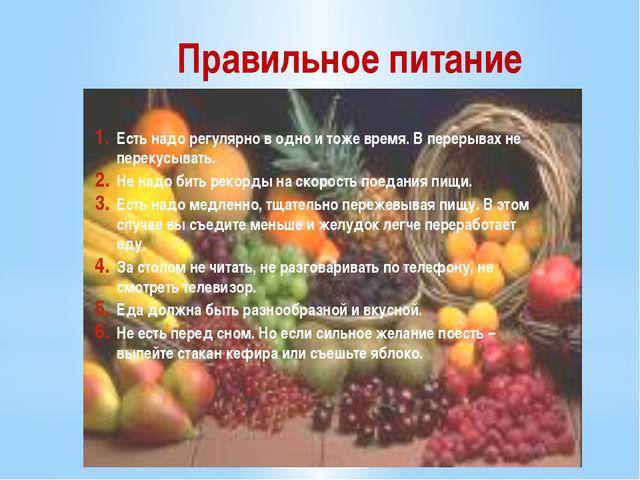 Правильное питание Есть надо регулярно в одно и тоже время. В перерывах не пе...