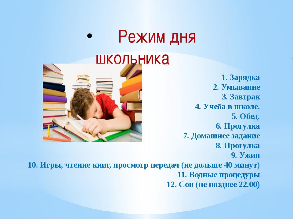 1. Зарядка 2. Умывание 3. Завтрак 4. Учеба в школе. 5. Обед. 6. Прогулка 7. Д...