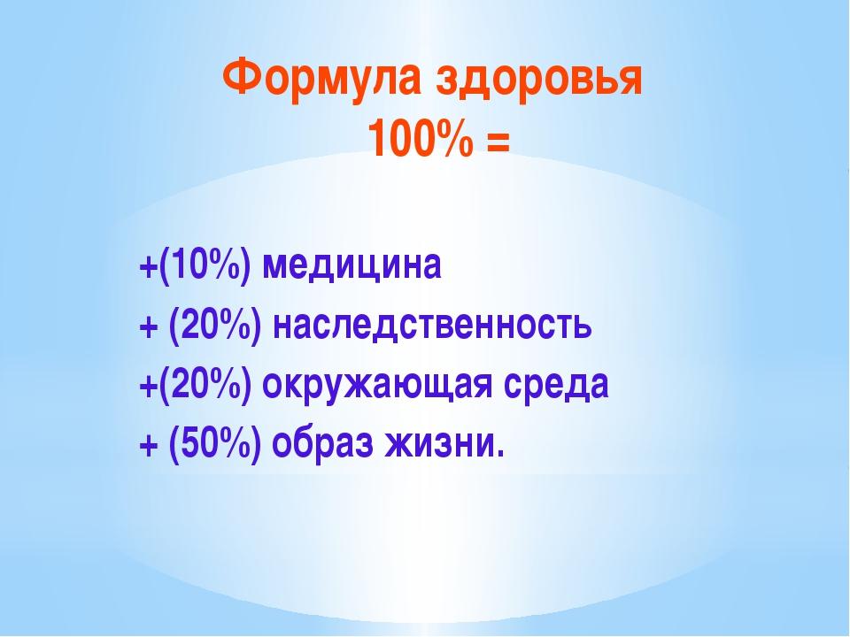 Формула здоровья 100% = +(10%) медицина + (20%) наследственность +(20%) окруж...