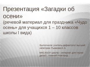 Презентация «Загадки об осени» (речевой материал для праздника «Чудо осень» д