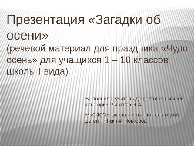 Презентация «Загадки об осени» (речевой материал для праздника «Чудо осень» д...