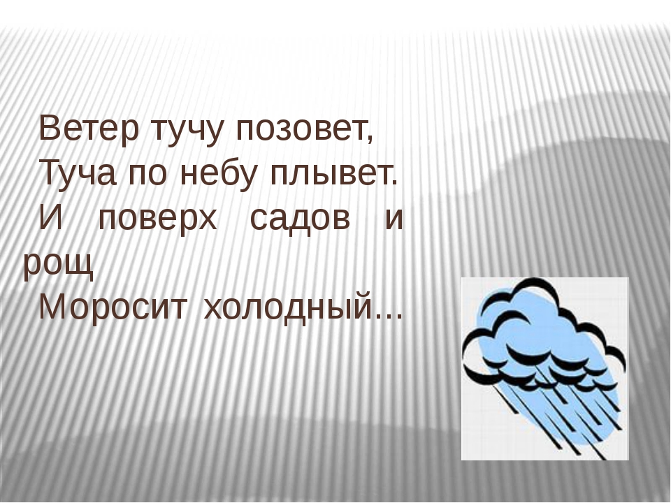 Ветер тучу позовет, Туча по небу плывет. И поверх садов и рощ Моросит холодн...