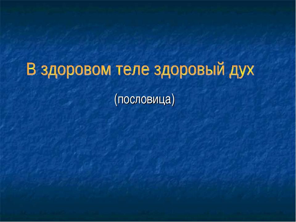 (пословица)