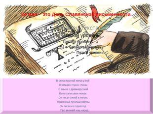 24 мая - это День Славянской письменности. В монастырской келье узкой В четы