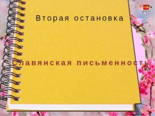 Вторая остановка Славянская письменность