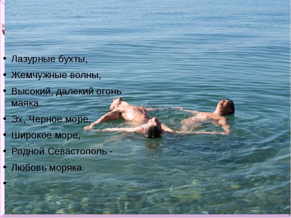 Лазурные бухты, Жемчужные волны, Высокий, далекий огонь маяка. Эх, Черное мор...