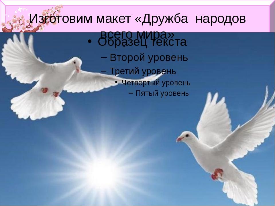 Изготовим макет «Дружба народов всего мира»