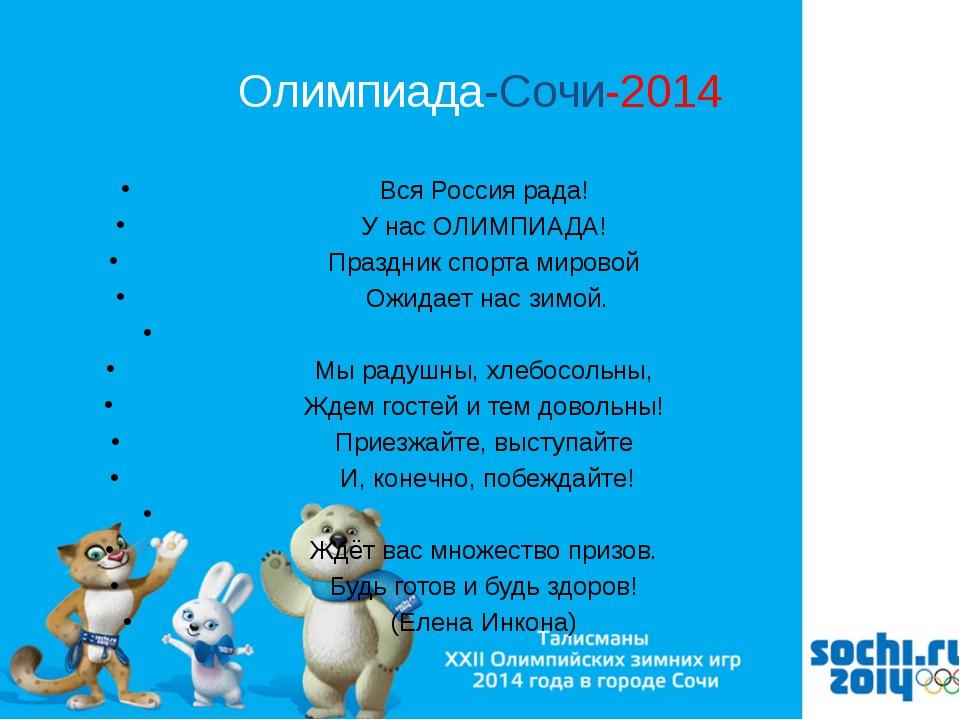 Олимпиада-Сочи-2014 Вся Россия рада! У нас ОЛИМПИАДА! Праздник спорта мирово...