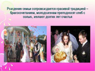 Рождение семьи сопровождается красивой традицией – бракосочетанием, молодожен