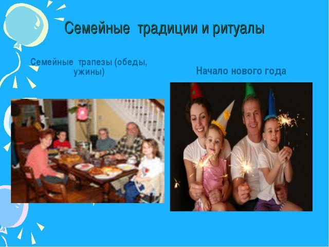 Семейные традиции и ритуалы Семейные трапезы (обеды, ужины) Начало нового г...