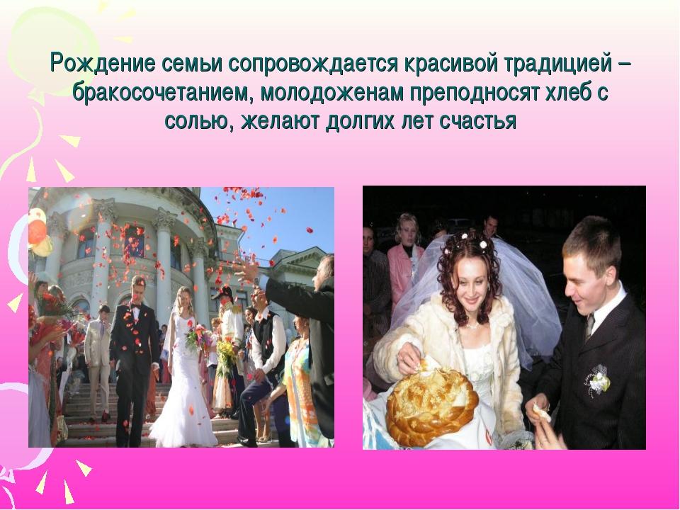 Рождение семьи сопровождается красивой традицией – бракосочетанием, молодожен...