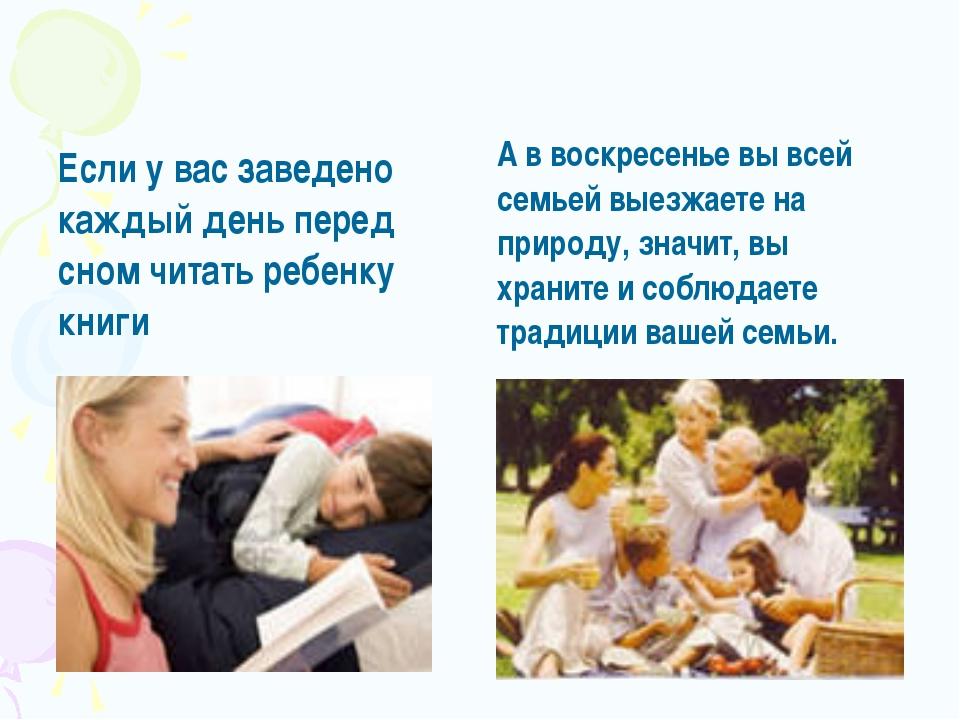 Если у вас заведено каждый день перед сном читать ребенку книги А в воскресен...