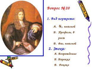 Вопрос № 20 1. Вид портрета: А. ¾, поясной Б. Профиль, в рост В. Фас, поясной