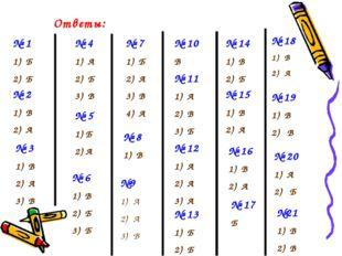 Ответы: № 1 Б Б № 2 В А № 3 В А В № 4 А Б В № 5 1) Б 2) А № 6 В Б Б № 7 Б А В
