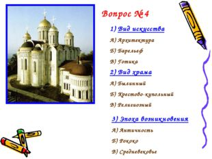 Вопрос № 4 Вид искусства А) Архитектура Б) Барельеф В) Готика 2) Вид храма А)
