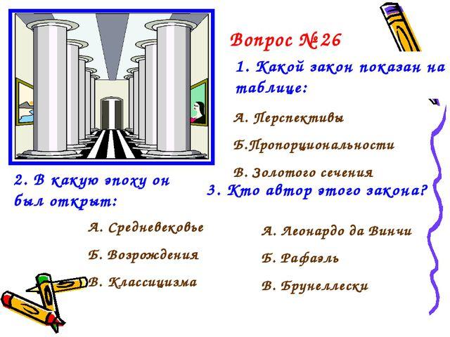 Вопрос № 26 1. Какой закон показан на таблице: А. Перспективы Б.Пропорциональ...
