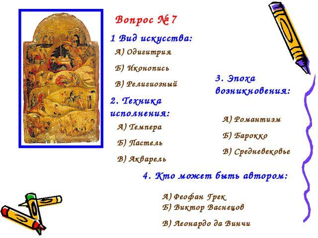 Вопрос № 7 А) Одигитрия Б) Иконопись В) Религиозный А) Темпера Б) Пастель В)...