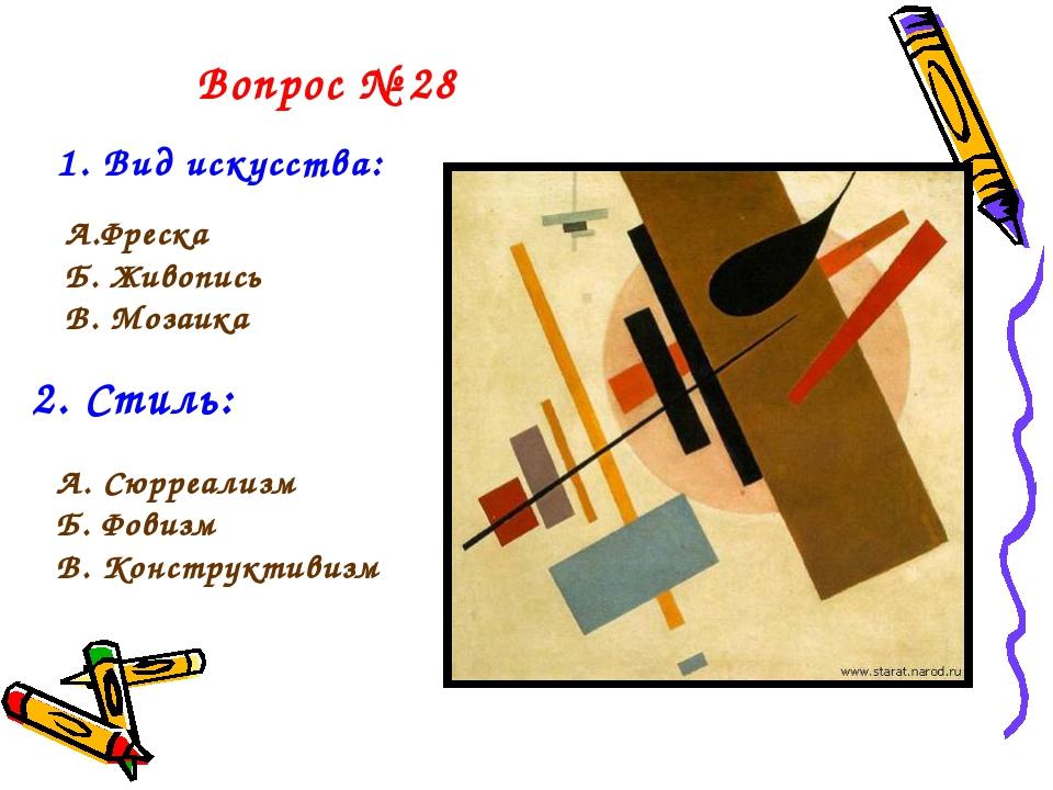 Вопрос № 28 1. Вид искусства: А.Фреска Б. Живопись В. Мозаика 2. Стиль: А. Сю...