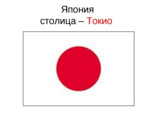 Япония столица – Токио