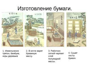 Изготовление бумаги. 1. Измельчение тряпок, бамбука, коры деревьев 2. В котл