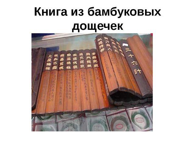 Книга из бамбуковых дощечек