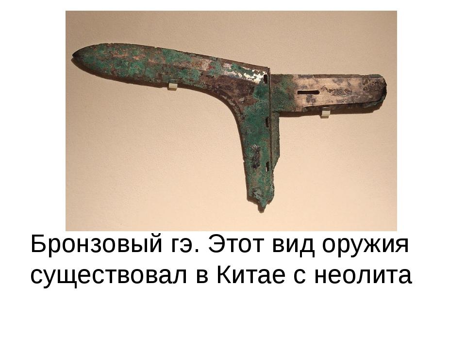 Бронзовый гэ. Этот вид оружия существовал в Китае с неолита
