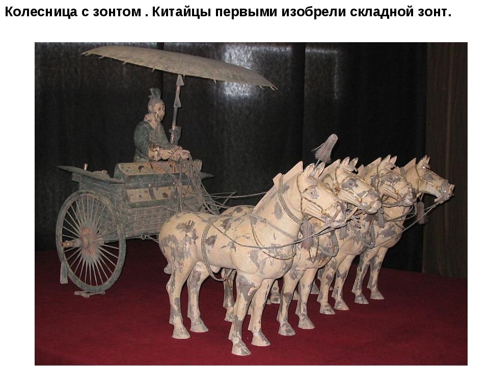 Колесница с зонтом . Китайцы первыми изобрели складной зонт.