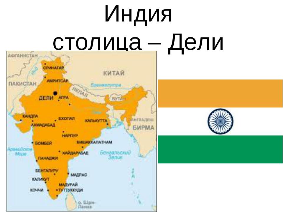 Индия столица – Дели
