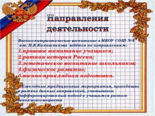 Военно-патриотическое воспитание в МКОУ СОШ №9 им. Н.К.Калашникова ведётся по